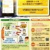 ひらつか☆スターライトポイント【当店からのチャージで1000円以上のクーポンプレゼント!】