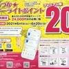 R3年度ひらつか☆スターライトポイント【当店でチャージした方にクーポンプレゼント!】